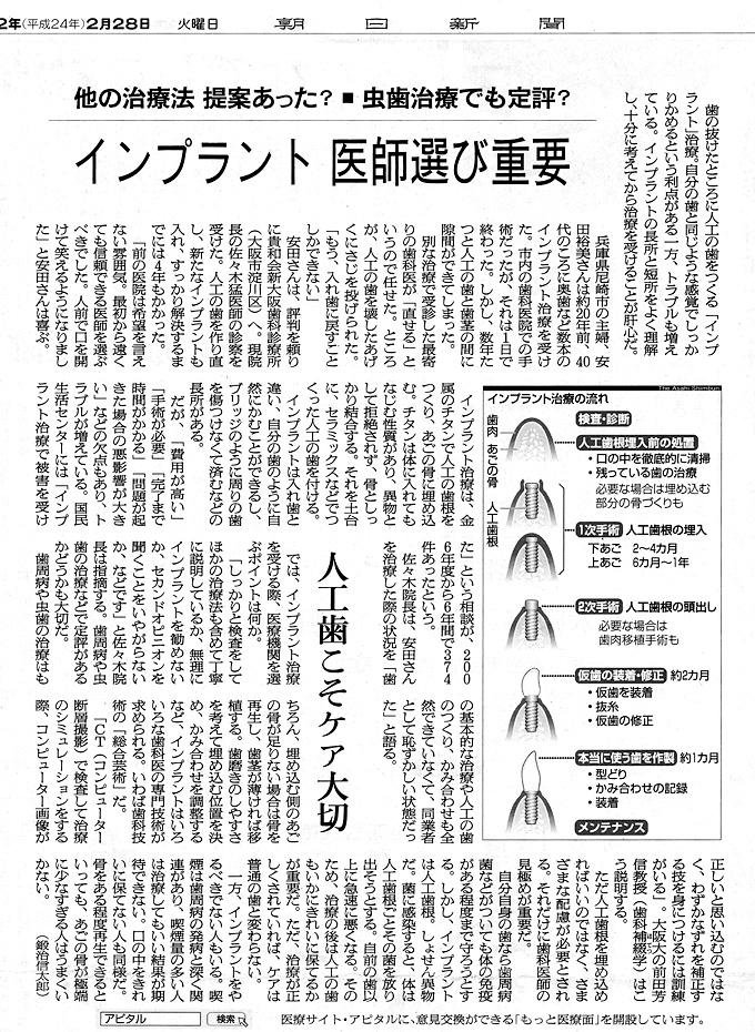 朝日新聞 2012年2月28日朝刊